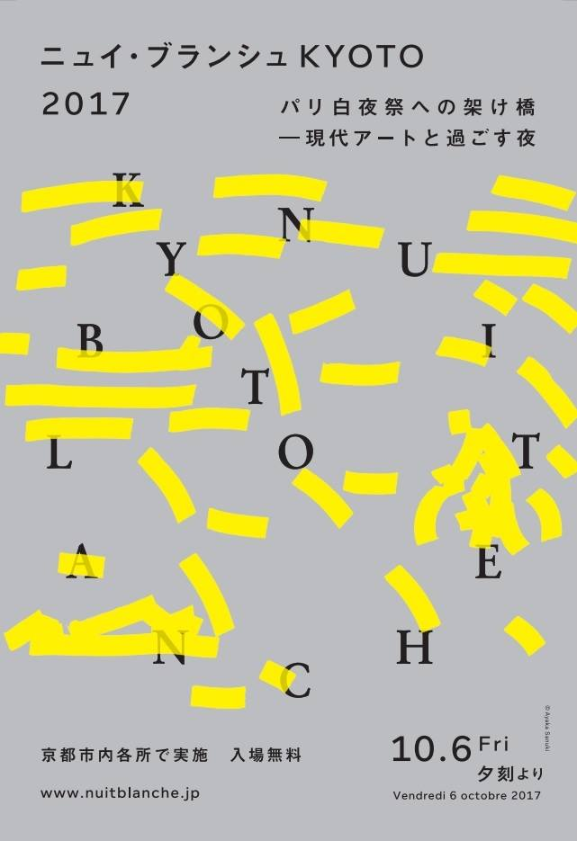 NUIT BLANCHE – KYOTO «Mitate & Imagination » Exposition collective / Group show